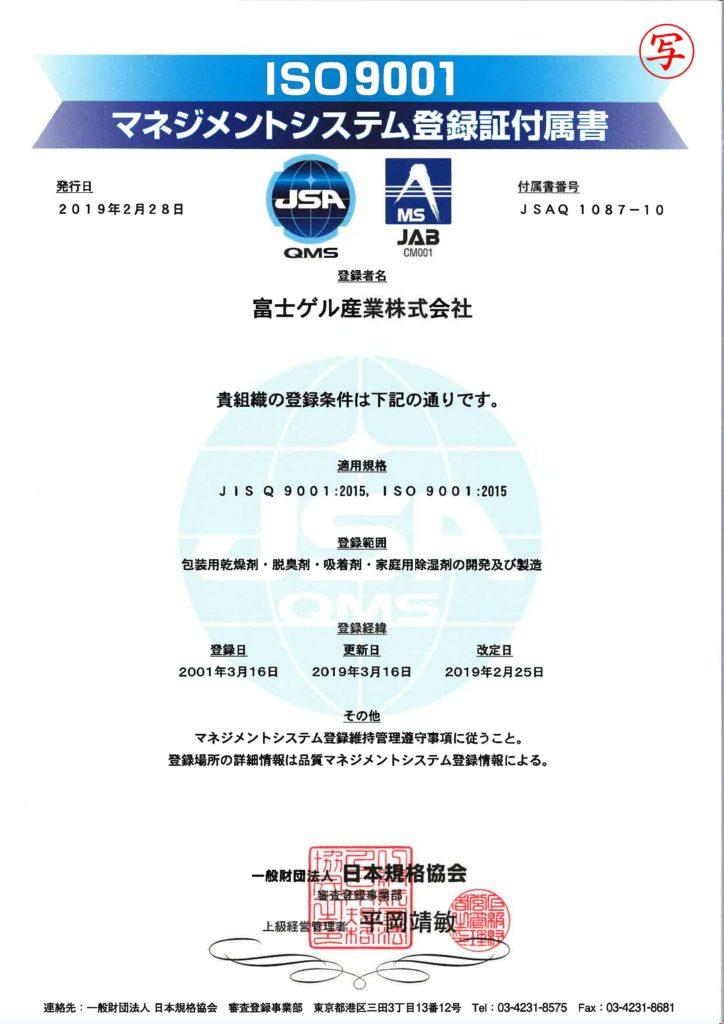 ISO9001マネジメントシステム登録証付属書